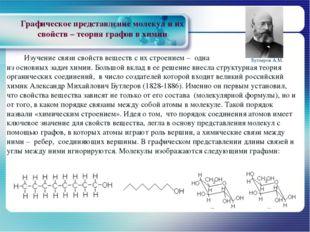 Графическое представление молекул и их свойств – теория графов в химии Изучен