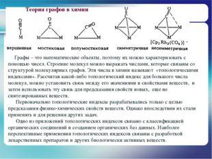 Графы – это математические объекты, поэтому их можно характеризовать с помощ