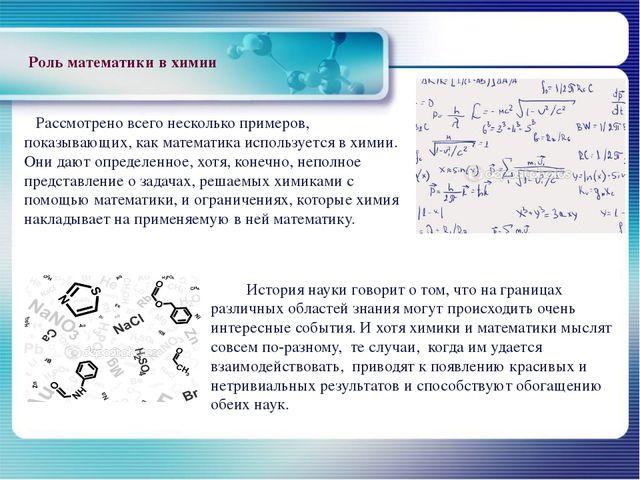 Рассмотрено всего несколько примеров, показывающих, как математика используе...