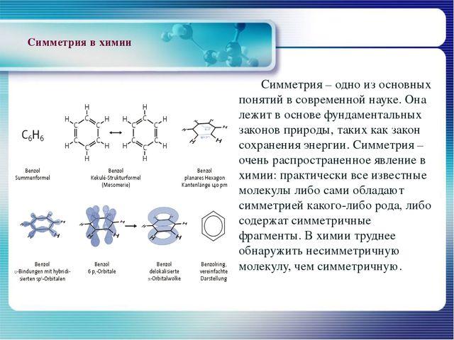 Симметрия в химии Симметрия – одно из основных понятий в современной науке. О...