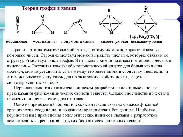 Графы – это математические объекты, поэтому их можно характеризовать с помощ...