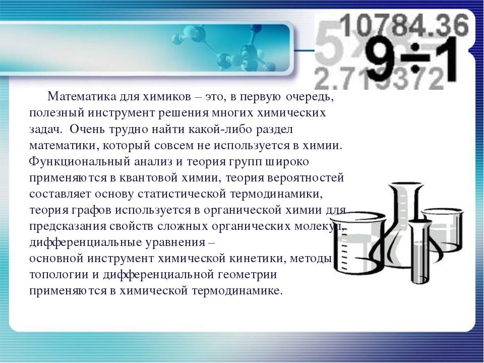 Математика для химиков – это, в первую очередь, полезный инструмент решения м...