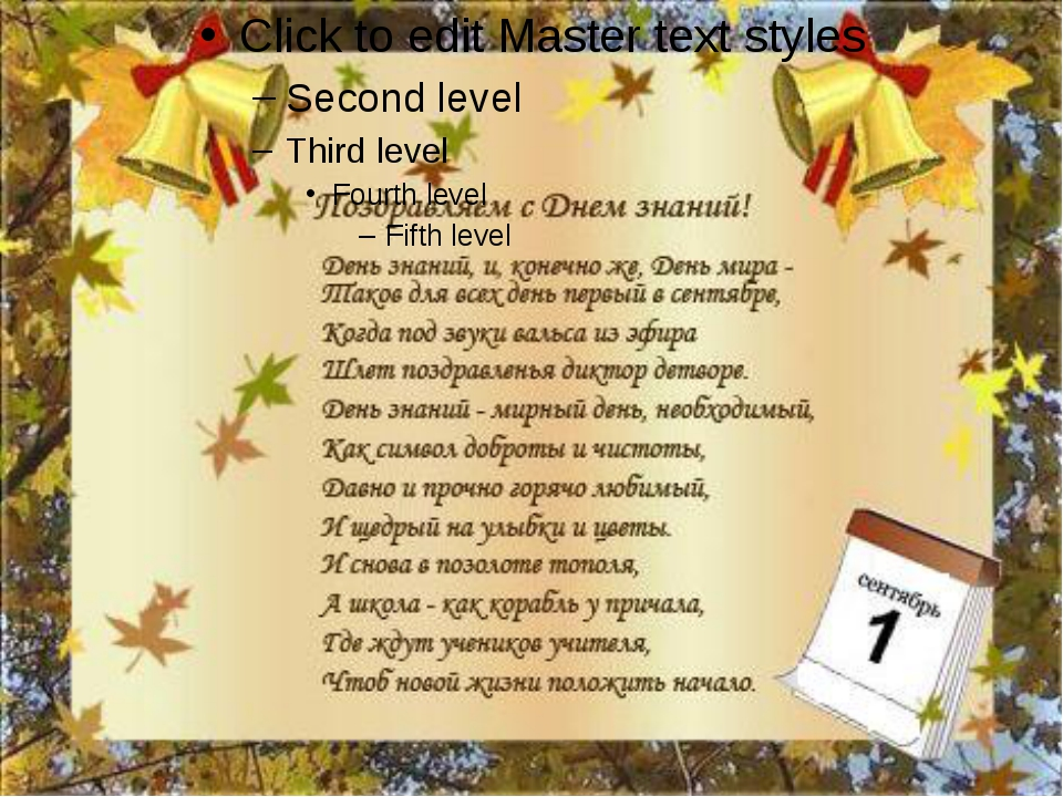 стихи 1 сентября день знаний учителю