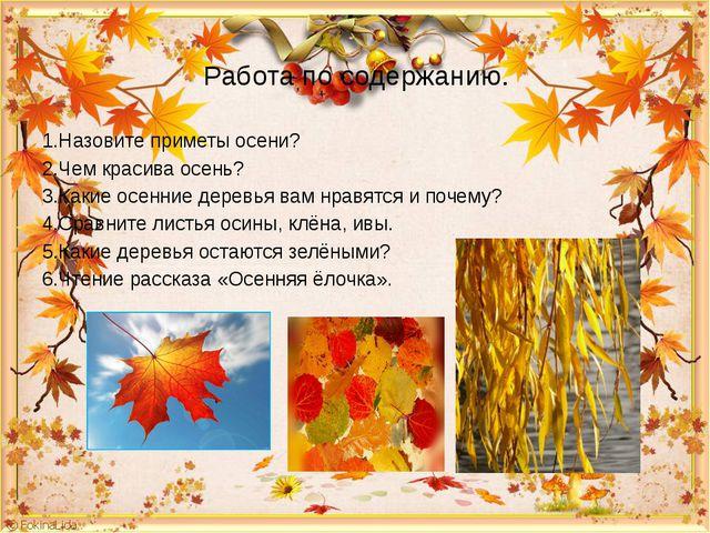 Работа по содержанию. 1.Назовите приметы осени? 2.Чем красива осень? 3.Какие...