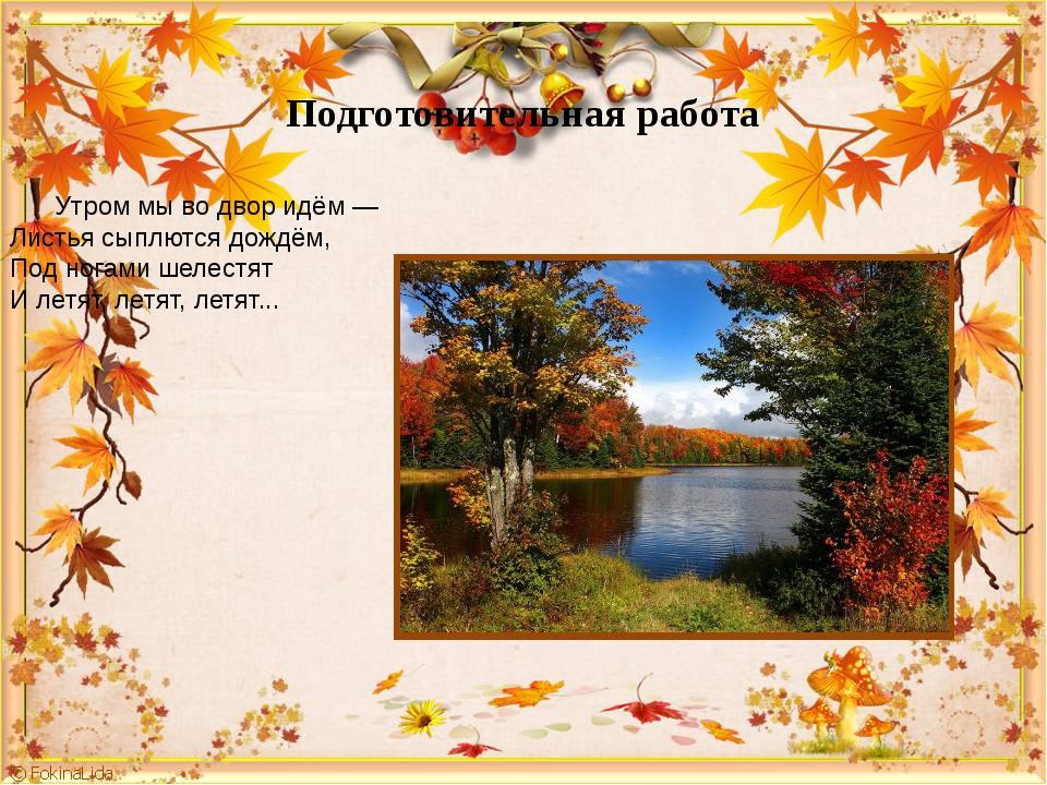 Подготовительная работа Утром мы во двор идём — Листья сыплются дождём, Под...