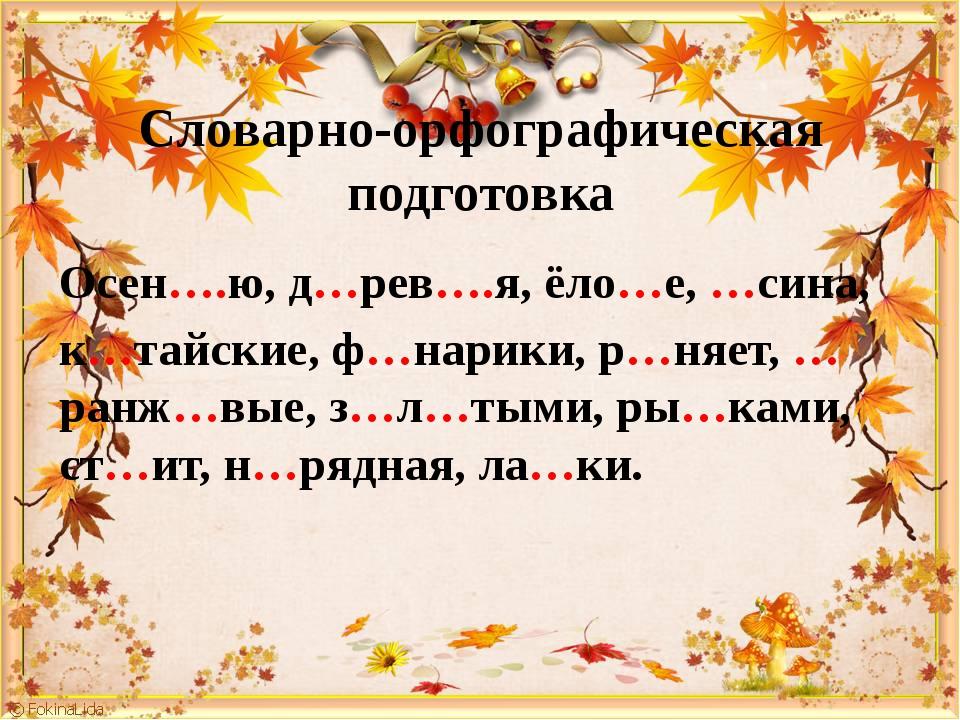 Словарно-орфографическая подготовка Осен….ю, д…рев….я, ёло…е, …сина, к…тайски...