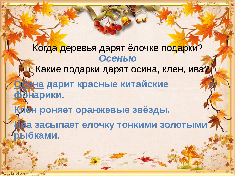 Когда деревья дарят ёлочке подарки? Осенью Какие подарки дарят осина, клен, и...