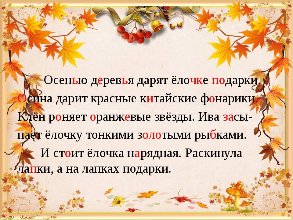 Осенью деревья дарят ёлочке подарки. Осина дарит красные китайские фонарики....