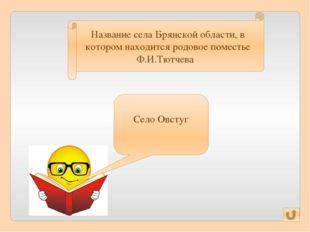 Называние родового поместья А.К.Толстого, где похоронен поэт Красный Рог Поч