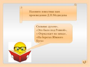 Название художественного фильма, поставленного по повести Д.Н.Медведева «Это