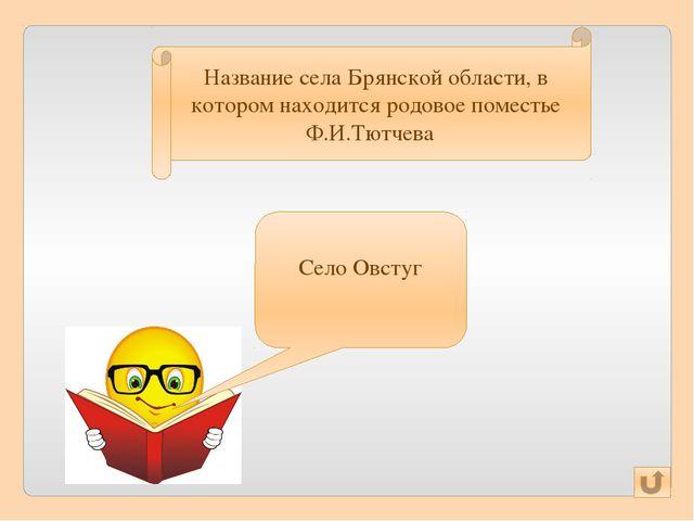 Называние родового поместья А.К.Толстого, где похоронен поэт Красный Рог Поч...