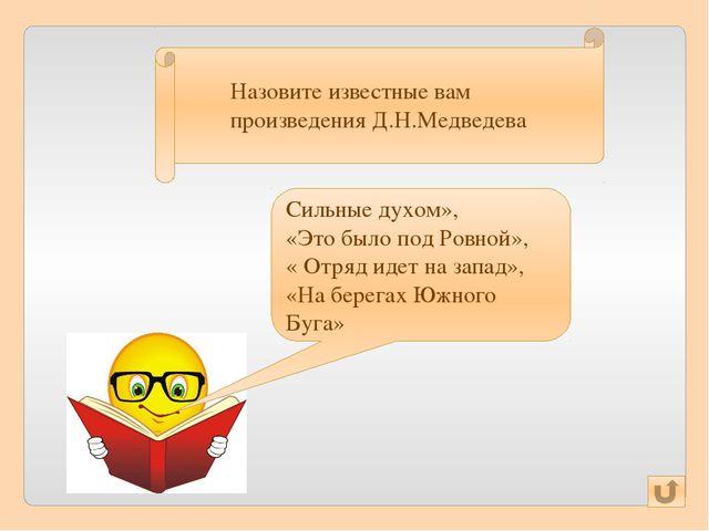 Название художественного фильма, поставленного по повести Д.Н.Медведева «Это...