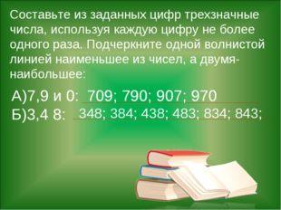 Составьте из заданных цифр трехзначные числа, используя каждую цифру не более