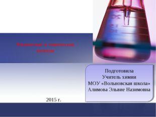Физические и химические явления Подготовила Учитель химии МОУ «Вольновская шк