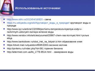 Использованные источники: http://www.stihi.ru/2013/04/16/820 - свеча https://