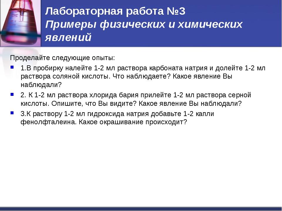 Лабораторная работа №3 Примеры физических и химических явлений Проделайте сле...