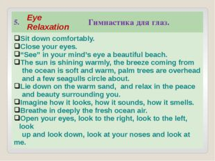 5. Eye Relaxation Гимнастика для глаз. Sit down comfortably. Close your eyes.