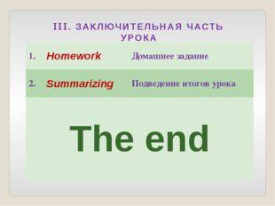 . ЗАКЛЮЧИТЕЛЬНАЯ ЧАСТЬ УРОКА 1. Homework Домашнее задание 2. Summarizing П