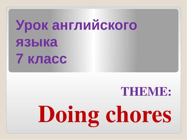 Урок английского языка 7 класс THEME: Doing chores
