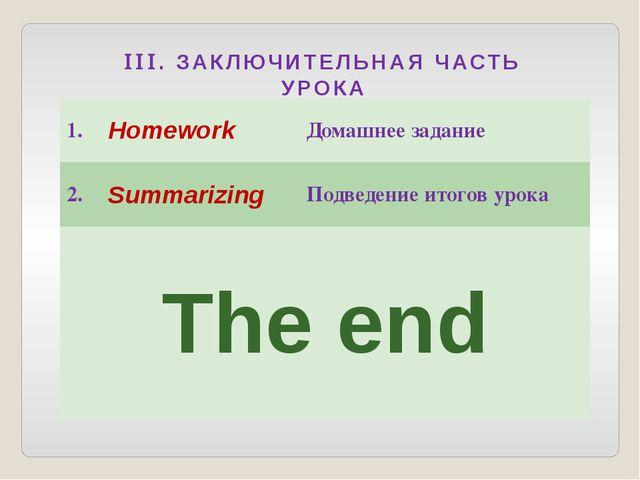 . ЗАКЛЮЧИТЕЛЬНАЯ ЧАСТЬ УРОКА 1. Homework Домашнее задание 2. Summarizing П...