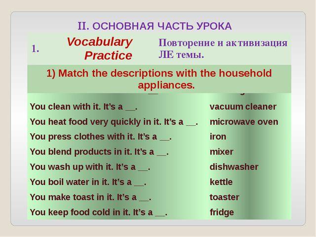 . ОСНОВНАЯ ЧАСТЬ УРОКА You wash clothes in it. It's a __. washing machine Y...