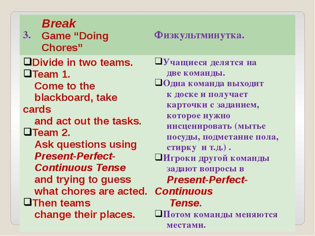 """3. Break Game """"Doing Chores"""" Физкультминутка. Divide in two teams. Team 1. Co..."""