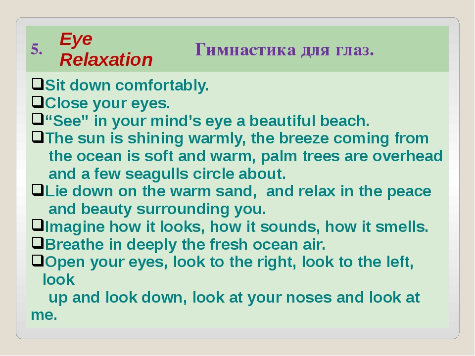 5. Eye Relaxation Гимнастика для глаз. Sit down comfortably. Close your eyes....