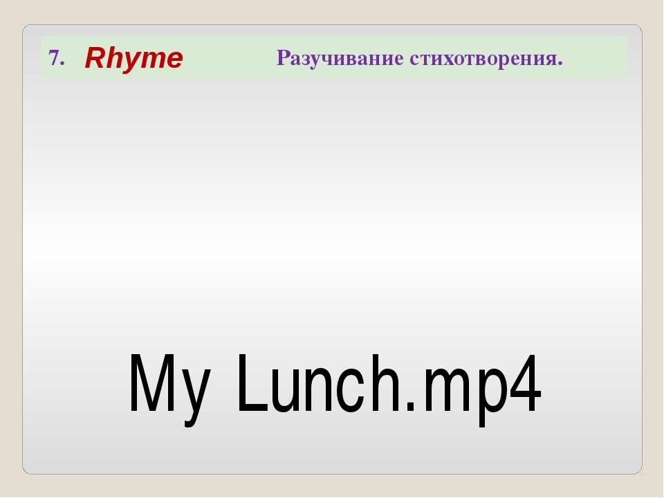 7. Rhyme Разучивание стихотворения.