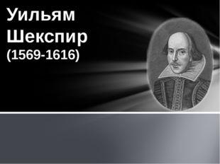 Уильям Шекспир (1569-1616)