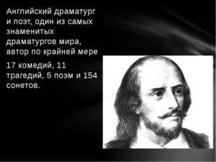 Английский драматург и поэт, один из самых знаменитых драматургов мира, автор