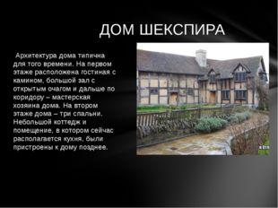 Архитектура дома типична для того времени. На первом этаже расположена гости