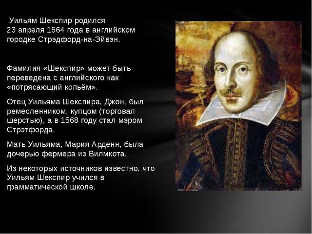 Уильям Шекспир родился 23 апреля 1564 года в английском городке Стрэдфорд-на...