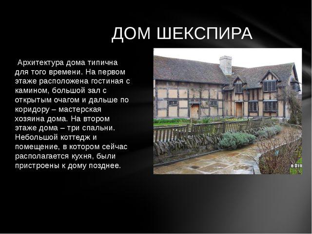 Архитектура дома типична для того времени. На первом этаже расположена гости...