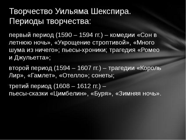 первый период (1590 – 1594 гг.) – комедии «Сон в летнюю ночь», «Укрощение стр...