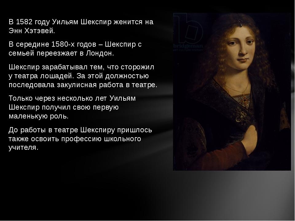 В 1582 году Уильям Шекспир женится на Энн Хэтэвей. В середине 1580-х годов –...