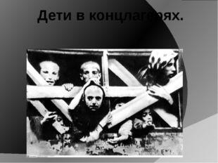 Дети в концлагерях.