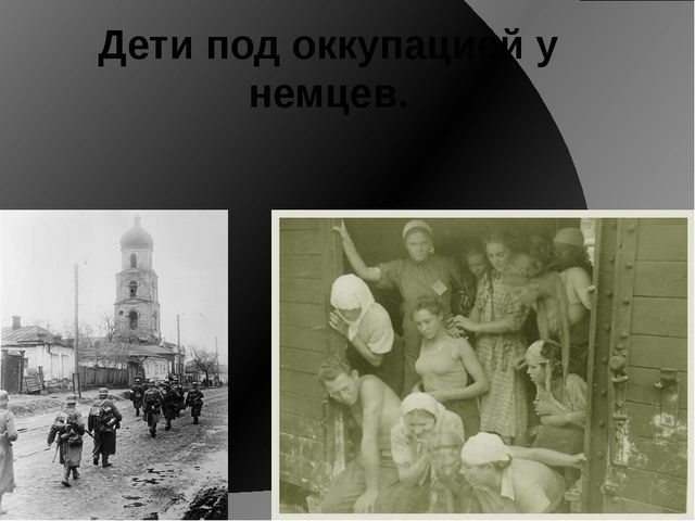 Дети под оккупацией у немцев.