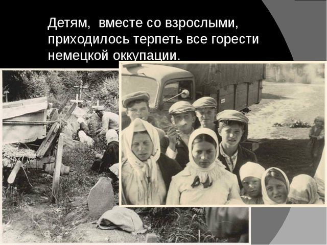 Детям, вместе со взрослыми, приходилось терпеть все горести немецкой оккупац...