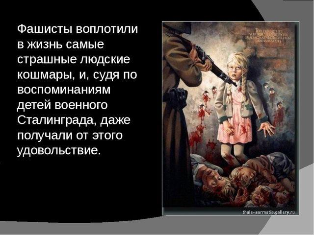 Фашисты воплотили в жизнь самые страшные людские кошмары, и, судя по воспомин...