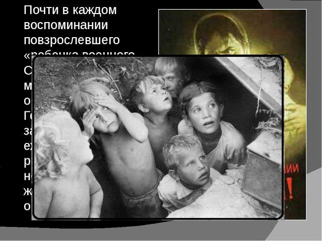 Почти в каждом воспоминании повзрослевшего «ребенка военного Сталинграда» мож...