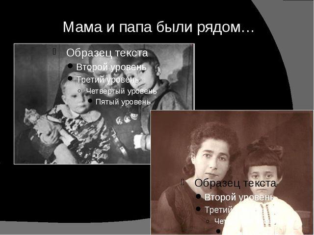 Мама и папа были рядом…