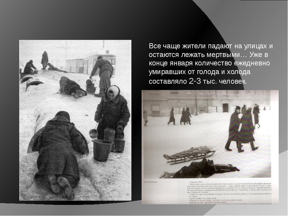 Все чаще жители падают на улицах и остаются лежать мертвыми… Уже в конце янва...