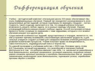 Дифференциация обучения Учебно – методический комплект «Начальная школа XXI в