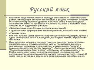 Русский язык Программа предполагает плавный переход в «Русский язык» средней