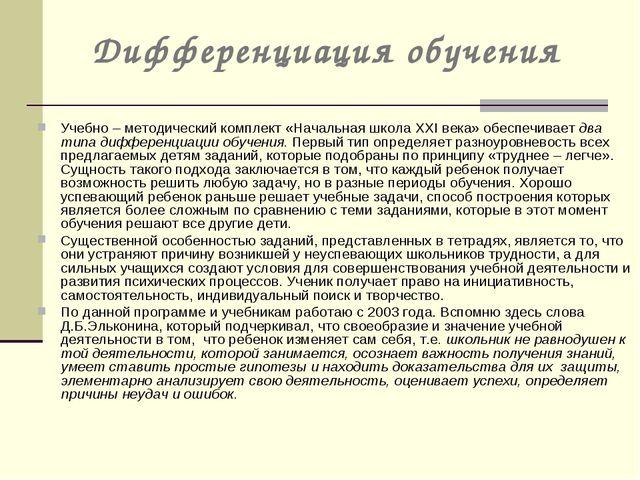 Дифференциация обучения Учебно – методический комплект «Начальная школа XXI в...