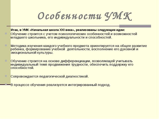 Особенности УМК Итак, в УМК «Начальная школа XXI века», реализованы следующие...