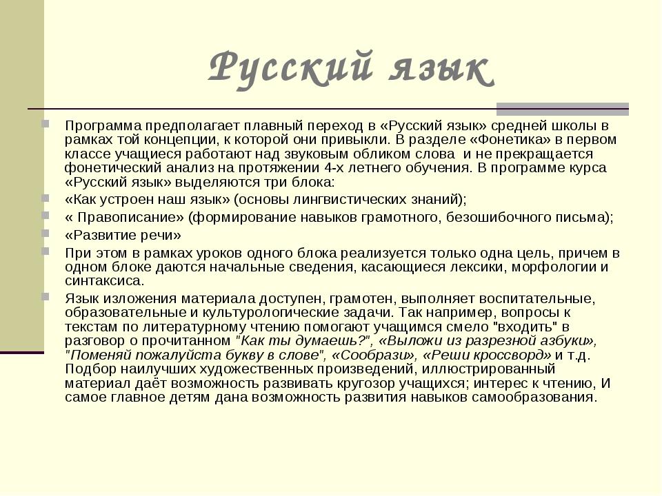 Русский язык Программа предполагает плавный переход в «Русский язык» средней...