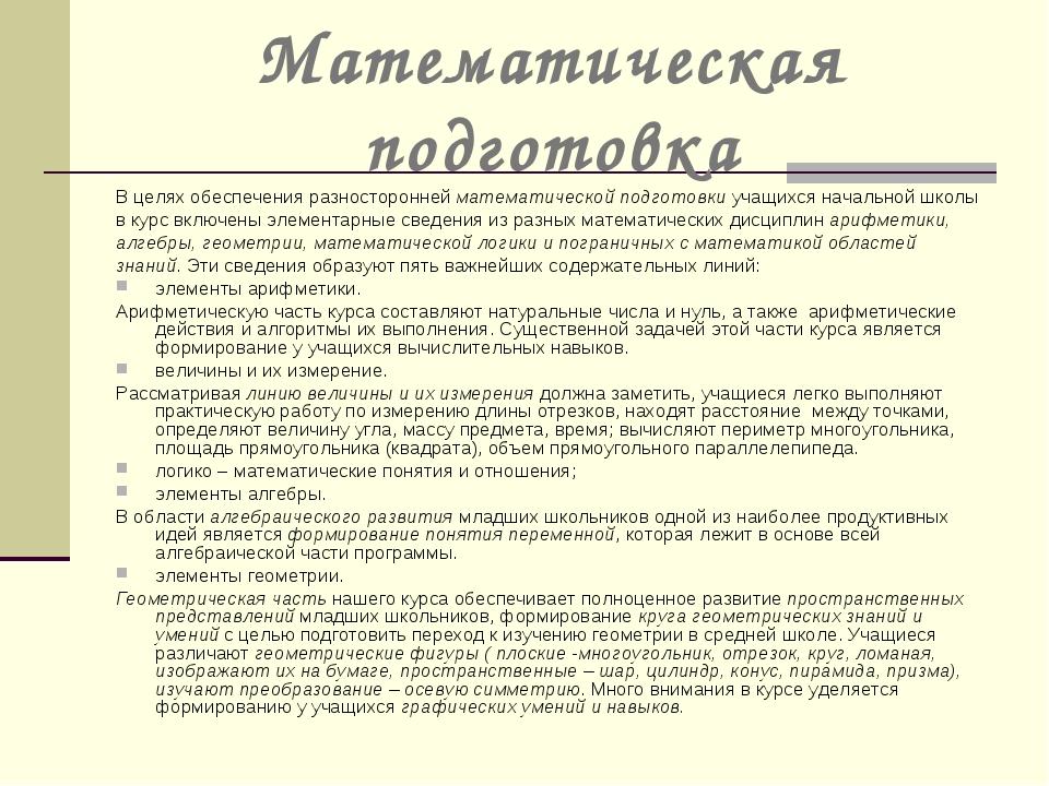 Математическая подготовка В целях обеспечения разносторонней математической п...