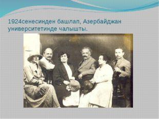 1924сенесинден башлап, Азербайджан университетинде чалышты.