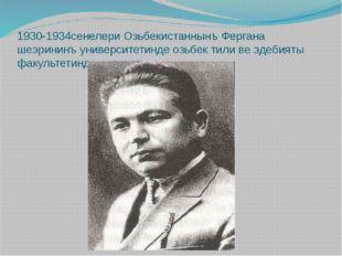 1930-1934сенелери Озьбекистаннынъ Фергана шеэрининъ университетинде озьбек ти